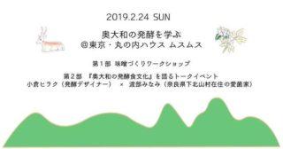 2/24(日)奥大和の発酵について学ぶ @丸の内ハウス