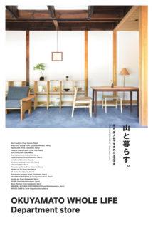 阪神百貨店でワークショップイベントを開催