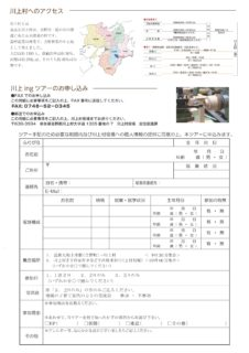 川上村が総力をあげて、田舎暮らしを応援します!!