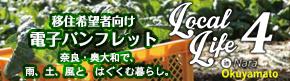 locallife4